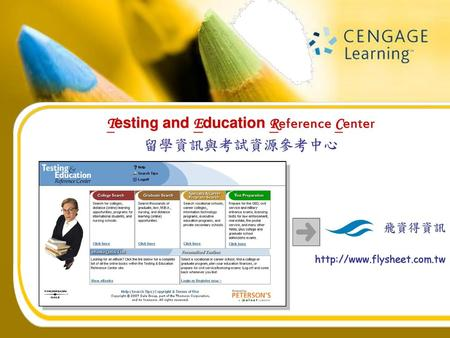 Testing and Education Reference Center 留學資訊與考試資源參考中心
