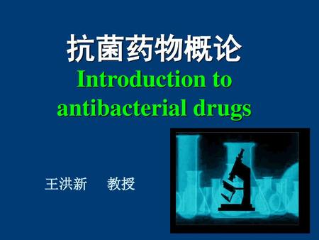 抗菌药物概论Introduction to antibacterial drugs
