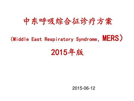 (Middle East Respiratory Syndrome,MERS)