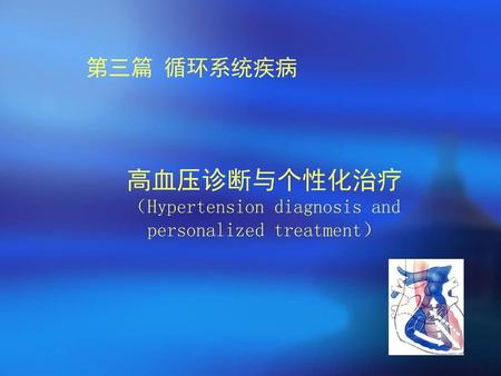 (Hypertension diagnosis and personalized treatment)