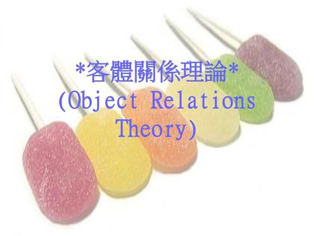 *客體關係理論* (Object Relations Theory)