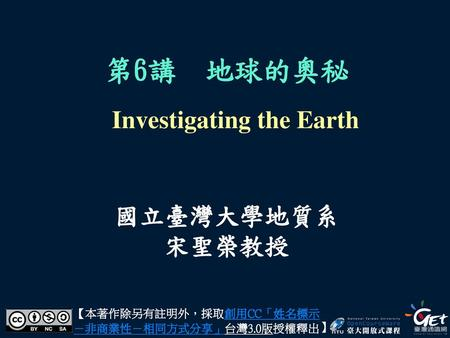 Investigating the Earth