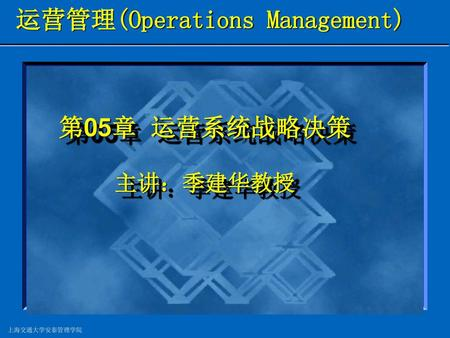 运营管理(Operations Management)