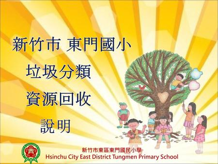 Hsinchu City East District Tungmen Primary School