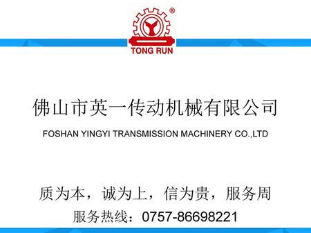 FOSHAN YINGYI TRANSMISSION MACHINERY CO.,LTD