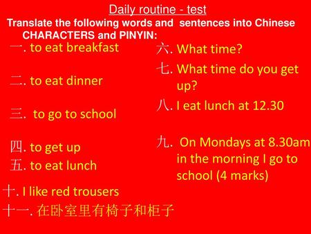 七. What time do you get up? – 你几点起床?