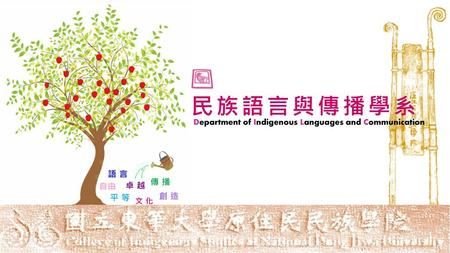 民族語言與傳播學系 Department of Indigenous Languages and Communication 語言 傳播