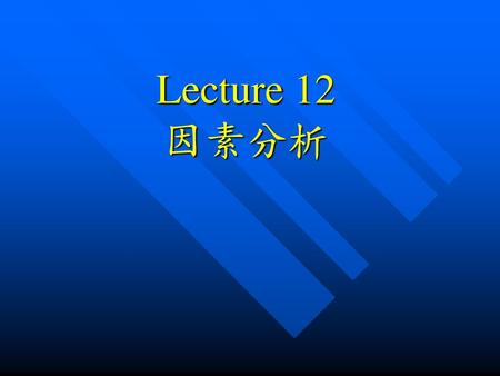 Lecture 12 因素分析.