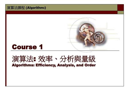 Course 1 演算法: 效率、分析與量級 Algorithms: Efficiency, Analysis, and Order