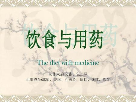 The diet with medicine 制作人:薛文雅、包正琴 小组成员:郭娟、姜琳、孔燕玲、周玲、钱懿、徐琴