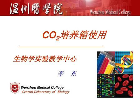 Wenzhou Medical College Central Laboratory of Biology