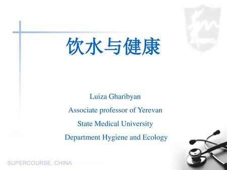 饮水与健康 Luiza Gharibyan Associate professor of Yerevan