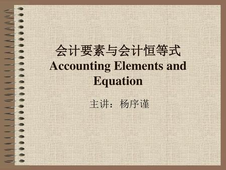 会计要素与会计恒等式 Accounting Elements and Equation