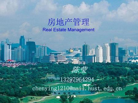 房地产管理 Real Estate Management