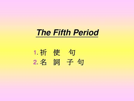 The Fifth Period   1. 祈 使  句   2. 名 詞 子 句.