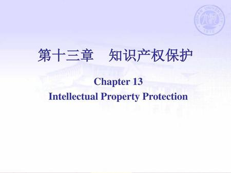 Chapter 13 Intellectual Property Protection