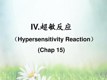 (Hypersensitivity Reaction)