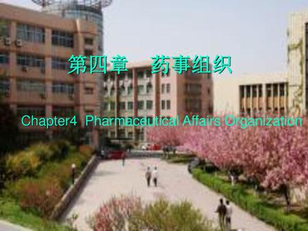 第四章 药事组织 Chapter4 Pharmaceutical Affairs Organization.