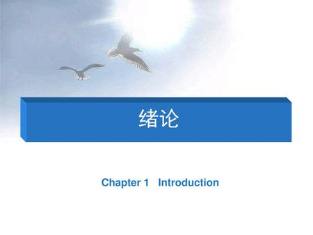 绪论 Chapter 1 Introduction.