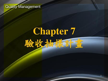 Chapter 7 驗收抽樣計畫.