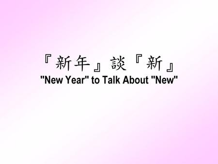 『新年』談『新』 New Year to Talk About New