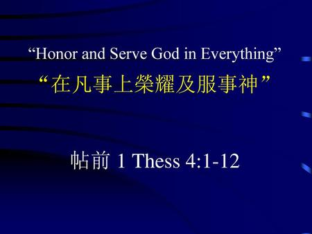 """Honor and Serve God in Everything"" ""在凡事上榮耀及服事神"""