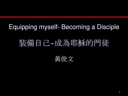 Equipping myself- Becoming a Disciple 裝備自己-成為耶穌的門徒