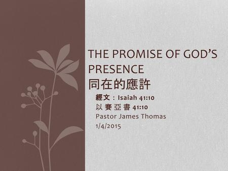 The Promise of God's Presence 同在的應許