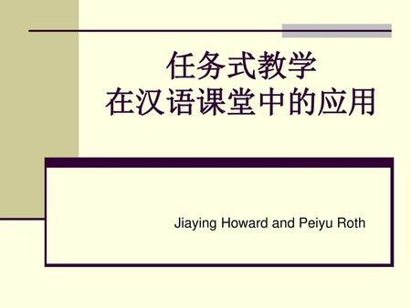 Jiaying Howard and Peiyu Roth