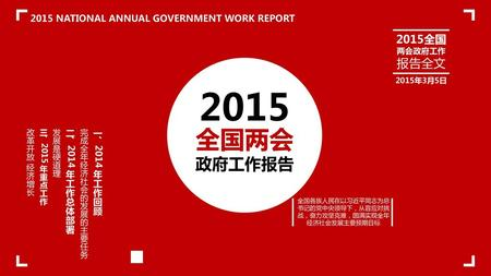 2015 NATIONAL ANNUAL GOVERNMENT WORK REPORT