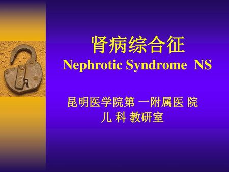 肾病综合征 Nephrotic Syndrome NS