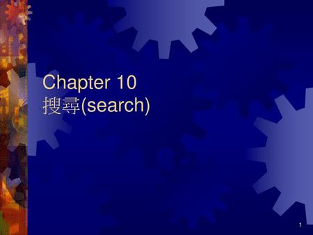 Chapter 10 搜尋(search).