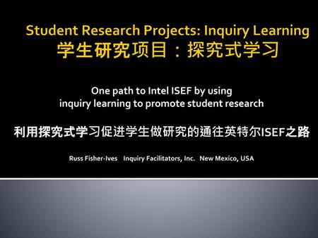 Student Research Projects: Inquiry Learning 学生研究项目:探究式学习