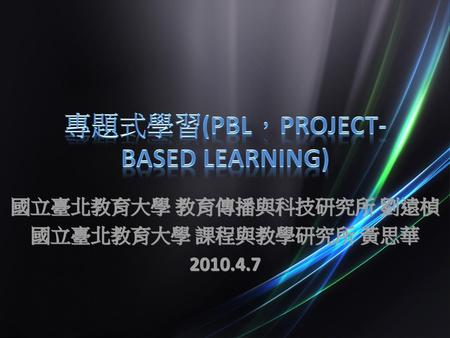 專題式學習(PBL,Project-Based Learning)