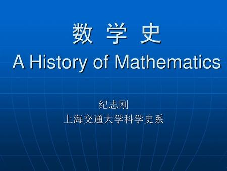数 学 史 A History of Mathematics