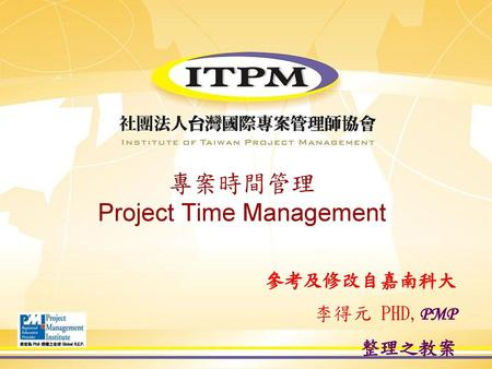 專案時間管理 Project Time Management