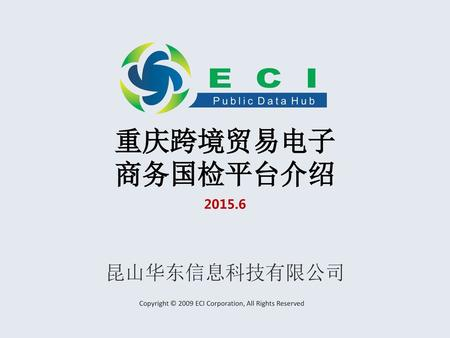 昆山华东信息科技有限公司 Copyright © 2009 ECI Corporation, All Rights Reserved
