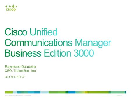 Cisco Unified Communications Manager Business Edition 3000