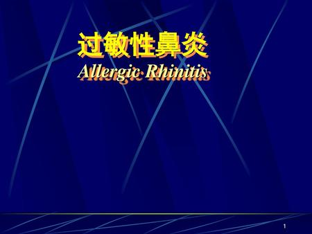 过敏性鼻炎 Allergic Rhinitis.