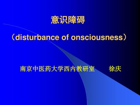 意识障碍 (disturbance of onsciousness)