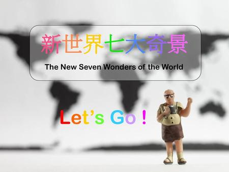 新世界七大奇景 The New Seven Wonders of the World Let's Go !