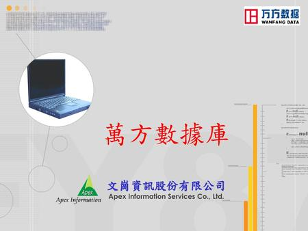 文崗資訊股份有限公司 Apex Information Services Co., Ltd.