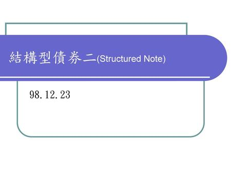 結構型債券二(Structured Note)