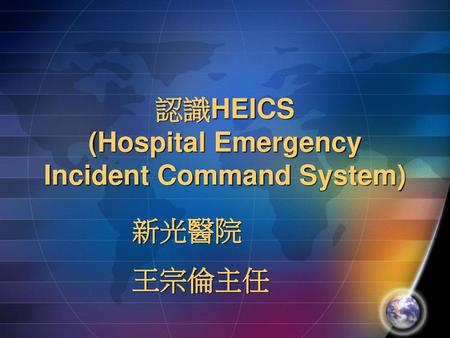 認識HEICS (Hospital Emergency Incident Command System)