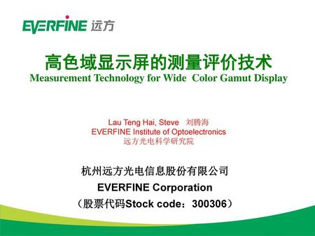 Measurement Technology for Wide Color Gamut Display