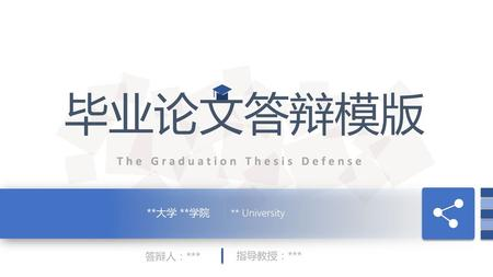 The Graduation Thesis Defense