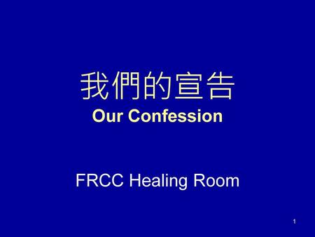 我們的宣告 Our Confession FRCC Healing Room.