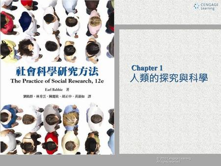 Chapter 1 人類的探究與科學 © 2010 Cengage Learning. All rights reserved.