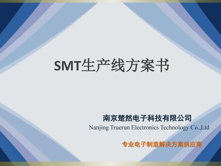 南京楚然电子科技有限公司 Nanjing Truerun Electronics Technology Co.,Ltd