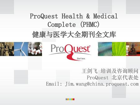 ProQuest Health & Medical Complete (PHMC)